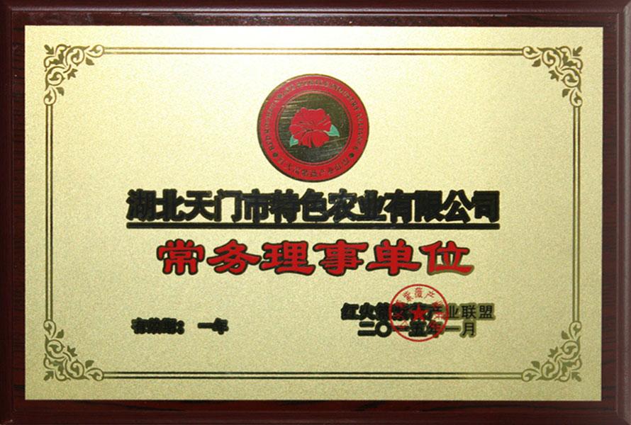 红火箭紫薇产业联盟常务理事单位