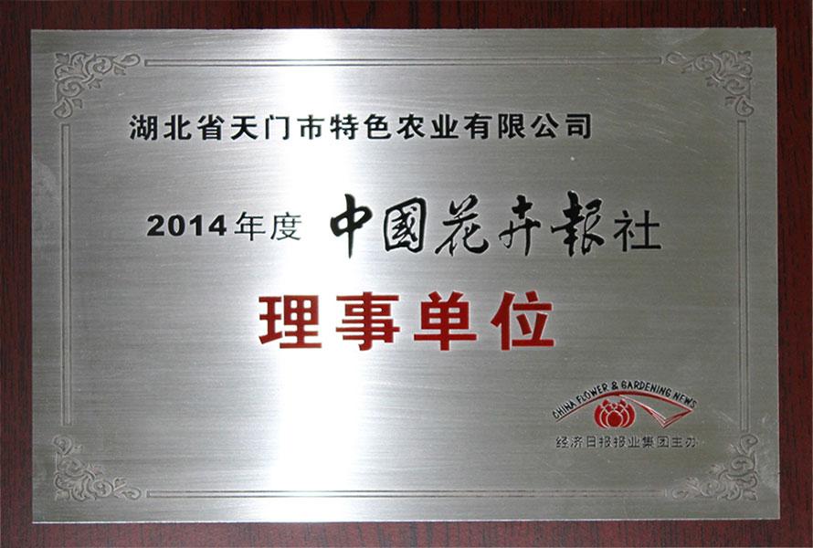 2014年度中国花卉报社理事单位